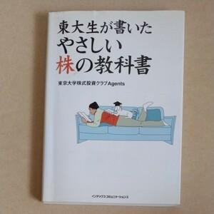 東大生が書いたやさしい株の教科書