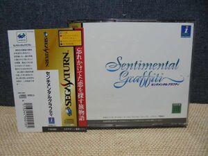 ☆SS セガサターンソフト☆/「センチメンタルグラフティ」シミュレーション アドベンチャー