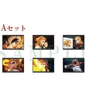 【鬼滅の刃】アニプレックス限定 煉獄杏寿郎ポストカードセットA(6枚入)
