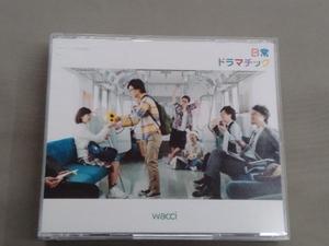wacci CD 日常ドラマチック(初回生産限定版B)