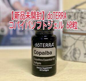 【新品未開封】ドテラ コパイバソフトジェル 60粒 doTERRA