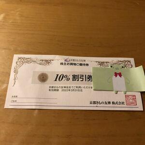 株主優待 京都きもの友禅 株式会社 株主お買物ご優待券 10%割引券 2022.3.31まで