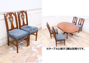 DI183 三越家具 ブルージュ Brugge 英国調 クラシック ダイニングチェア 食卓椅子 2脚セット 椅子2脚とテーブルは別売り
