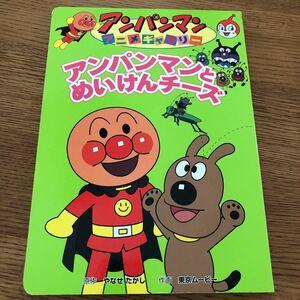 アンパンマンとめいけんチーズ/やなせたかし/東京ムービー