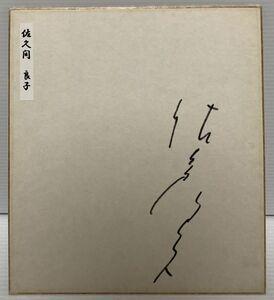 1960年代 俳優 女優 有名芸能人 直筆サイン色紙 その38『佐久間良子』東映 大河ドラマ 新・平家物語 おんな太閤記