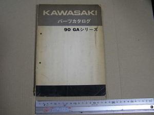 カワサキ旧車 GA90 KAWASAKI 90 GAシリーズ パーツカタログ 昭和45年