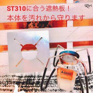 SOTO ST310 にフィットするオリジナル遮熱板 単品 シングルバーナー