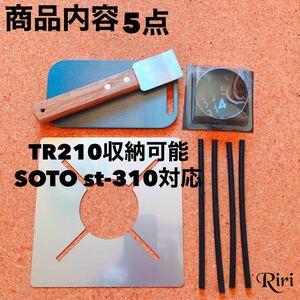 。鉄板/極厚鉄板/ メスティン 収納/スモール/SOTO /遮熱板/5点セット。
