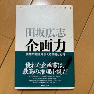 書籍 企画力 田坂広志