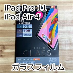 エレコム iPad Pro 11インチ・iPad Air 4 (10.9インチ) 2021年・2020年モデル 強化ガラスフィルム 0.33mm 液晶保護 シール シート 672 匿名