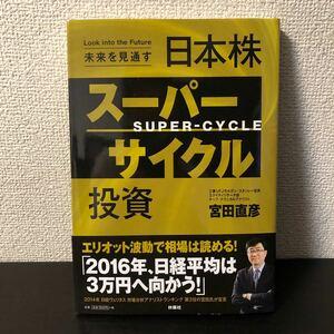 匿名配送 初版 宮田直彦 未来を見通す日本株スーパーサイクル投資 投資 株式投資 株 ビジネス