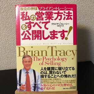 匿名配送 販売の神様ブライアン・トレーシーの私の営業方法をすべて公開します! 営業 ノウハウ ブライアントレーシー