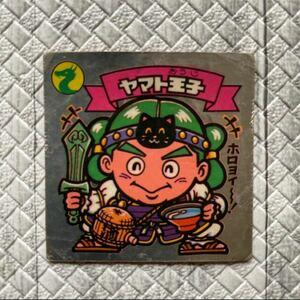 ビックリマンシール ヤマト王子56-天