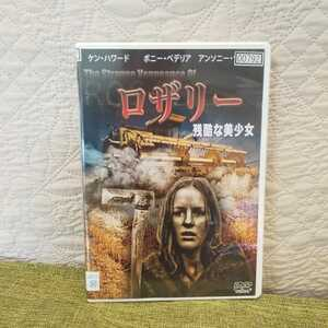 【絶版】ロザリー 残酷な美少女 レンタル版DVD【全編視聴確認済】【送料無料】