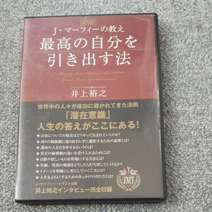 井上裕之先生 DVDセミナー 最高の自分を引き出す法 潜在意識