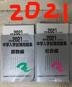 中学入学試験問題集 国立私立 2021年度受験用 みくに出版 銀本 中学受験 日能研 入学試験 算数 社会