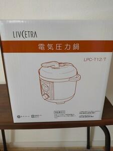 リブセトラ 電気圧力鍋