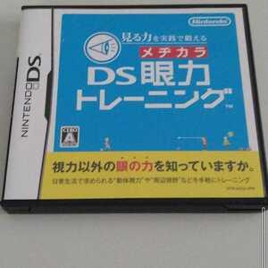 ニンテンドーDS DSソフト 見る力を実践で鍛えるDS眼力トレーニング