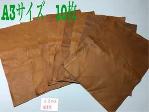 レザークラフト 牛革 A3サイズ 10枚 ハンドメイド 手芸 工業用ミシン 生地 ハギレ
