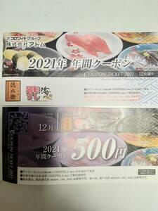にぎりの徳兵衛 2021年 年間クーポン アトム ATOM 500円割引券 廻転寿司
