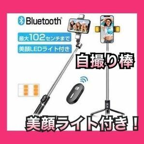 自撮り棒 三脚付き セルカ棒 美顔ライト Bluetooth リモコン付 スマホ