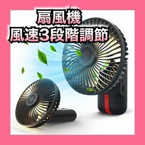 扇風機 5500mAh 強力 超クール 携帯扇風機 卓上扇風機 手持ち扇風機 携帯扇風機 USB扇風機 扇風機 充電式