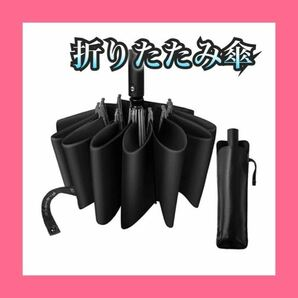 折りたたみ傘 自動開閉 12骨の高強度アルミ 強くて軽い ブラック 晴雨兼用 ワンタッチ 梅雨対策 折り畳み傘