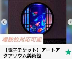 アートアクアリウム美術館 東京日本橋 入場券1枚 電子チケット