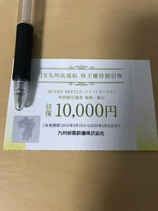 即決 JR九州 株主優待券(高速船クイーンビートル・ビートル運賃割引券) 有効期限2022/5/31 送料63円