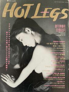 ホットレッグス HOT LEGS ビデオX増刊準備号 東清美、岡本沙弥、桂木麻也子、伊藤圭など 1988年1月31日発行