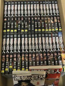 進撃の巨人 全巻セット 34巻 悔いなき選択 前編・後編 合計36冊 完結