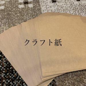 クラフト紙 折り紙サイズ 500枚