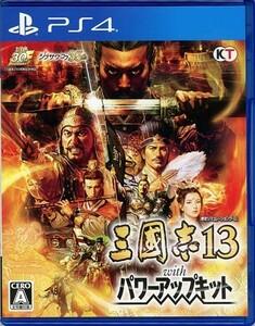 【中古】【ゆうパケット対応】三國志13 with パワーアップキット PS4