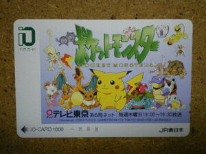 char・9804 ポケットモンスター ポケモン ピカチュウ テレビ東京 1000円 フリーイオカード b