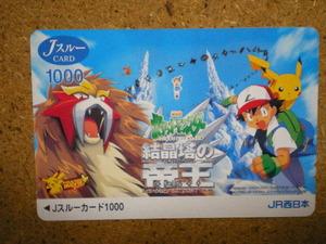 char・0007 ポケットモンスター ポケモン ピカチュウ 結晶塔の帝王 1000円 Jスルーカード