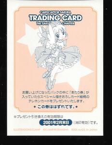 カードキャプターさくら 原作版 トレカ はずれ券 トレーディングカード CLAMP CCさくら 送料63円~
