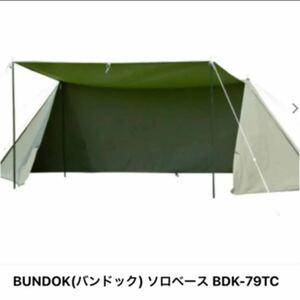 新品 未使用 BUNDOK(バンドック) ソロベース BDK-79TC