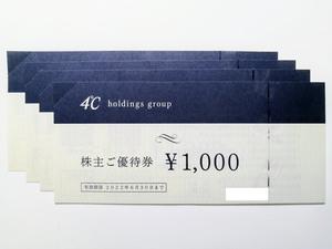 ヨンドシー 4℃ 株主優待 株主ご優待券 4000円分 (1000円券×4枚) 2022.6.30まで 4°C