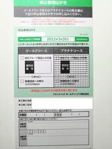 フランスベッド 株主優待 ゴールドコース (10000円分) 申し込みハガキ 2022.3.31まで