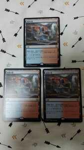 MTG 硫黄の滝 DOM 日本語版 3枚セット
