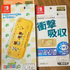 Nintendo Switch Lite用 あつまれどうぶつの森ハードカバー& Switch Lite用 液晶フィルム