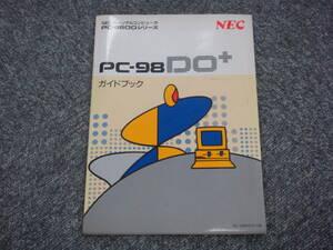 PC-98DO+ ガイドブック