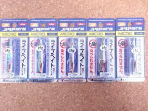 メジャークラフト ジグパラ マイクロスリム 15g ライブベイトカラー 5色セット