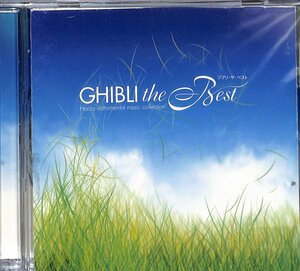 ジブリ・ザ・ベスト ★ジブリの名曲をライトクラシックにアレンジしたカバーベスト盤