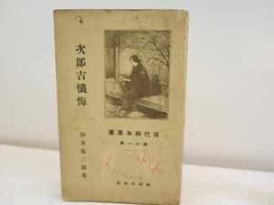 次郎吉懺悔 外四篇/鈴木泉三郎/新潮社■送料無料・即決