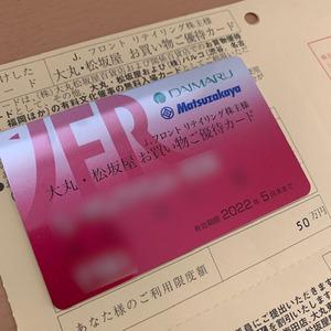 送料無料 最新 Jフロントリテイリング 大丸 松坂屋 株主優待 10%割引券 限度額50万