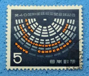 7542 切手 列国議会同盟会議 5円 1960.9.27 使用済