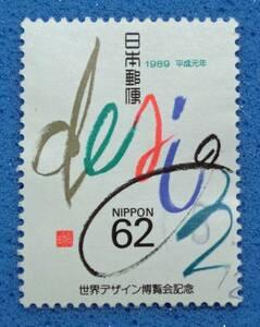 6856 切手 世界デザイン博覧会 62円 1989.7.14 使用済
