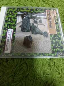 【送料無料】にっぼんの至宝 超特選盤シリーズ 詩吟傑撰集CD