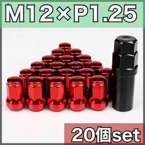 ホイールロックナット M12×P1.25mm ドレスアップ アダプタ 新品 レッド 赤色 赤 カー用品 送料込み 盗難防止